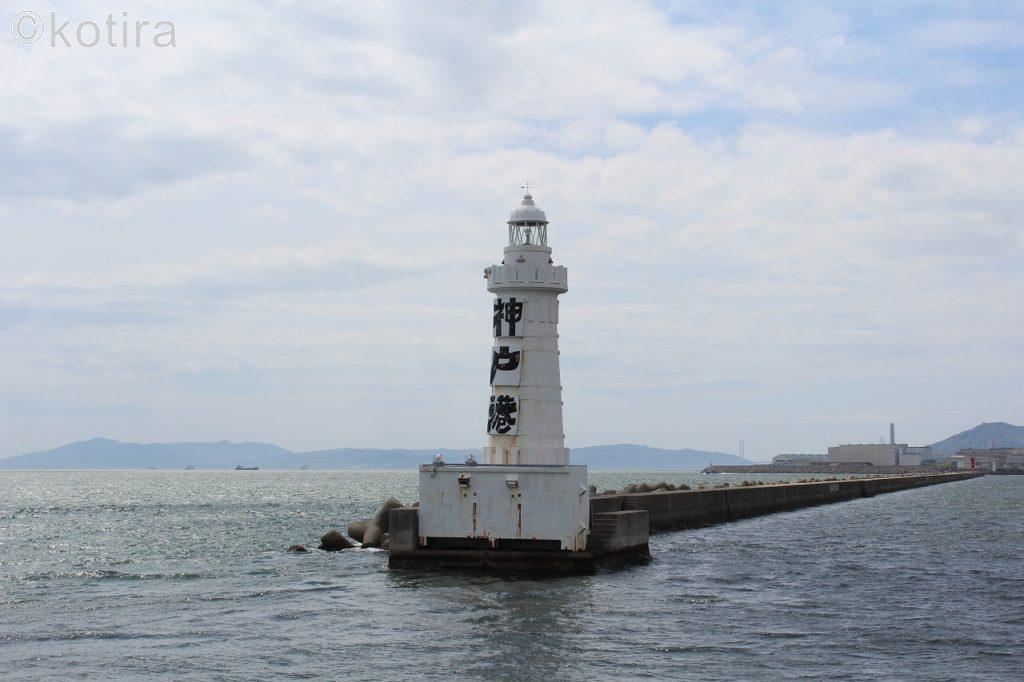 神戸港 灯台