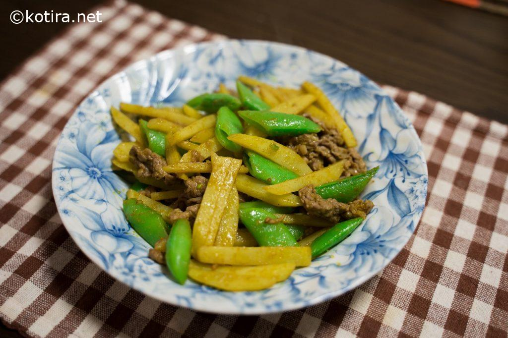 牛肉とじゃがいも、スナップエンドウの炒め物